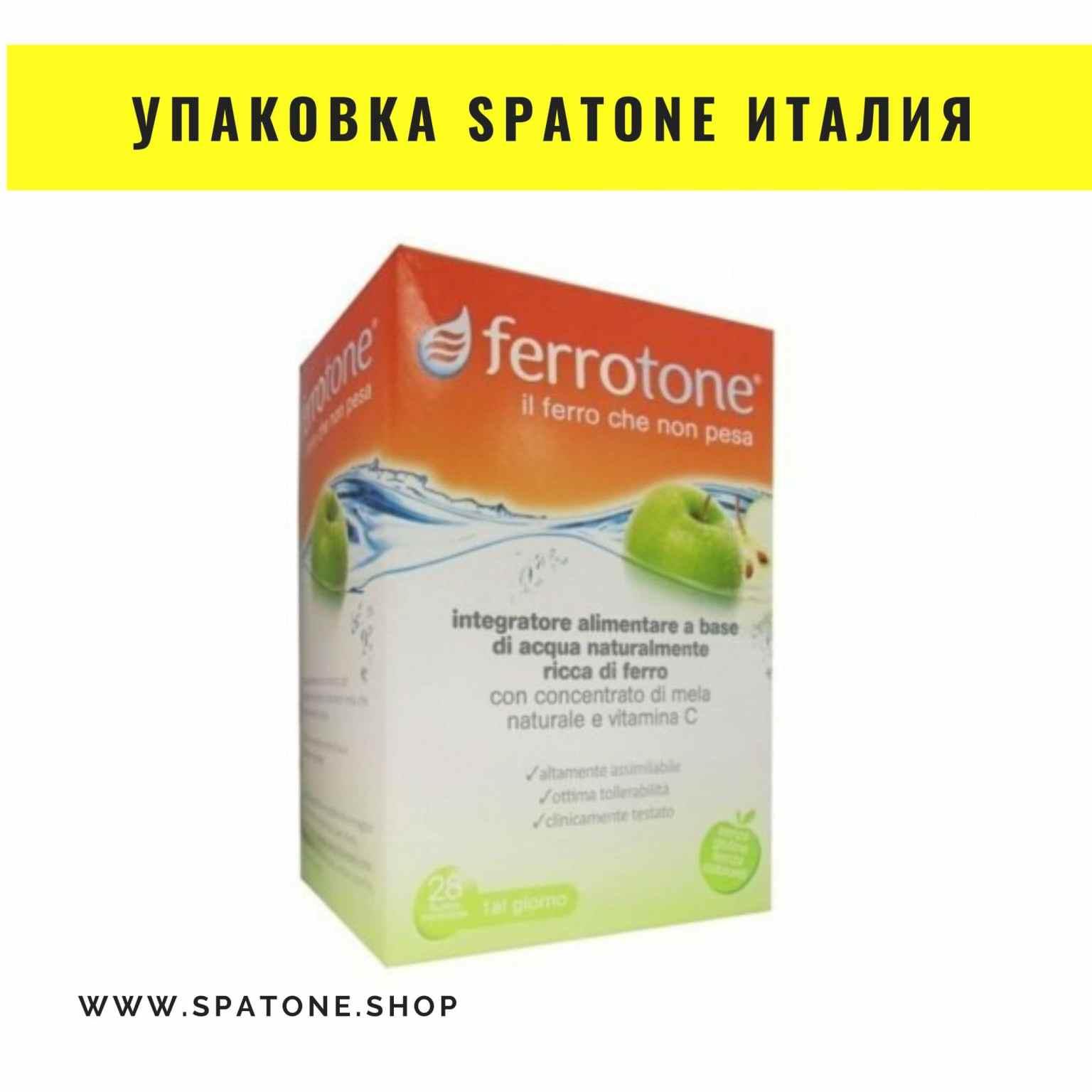 spatone_liquid_iron_supplement, Спатон