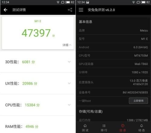 Meizu-m3e-antutu-benchmark-punteggio