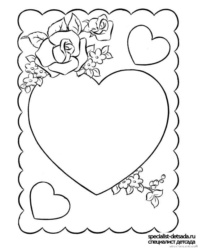 Раскраски на день Святого Валентина » Специалист детсада