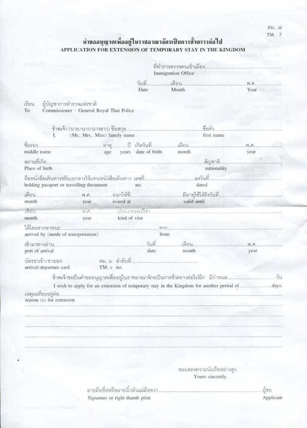 Application for extension of temporary stay in the kingdom - Extension de visa 30 jours en Thaïlande