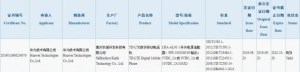 Upcoming Honor Note Phone Gets Certified in China