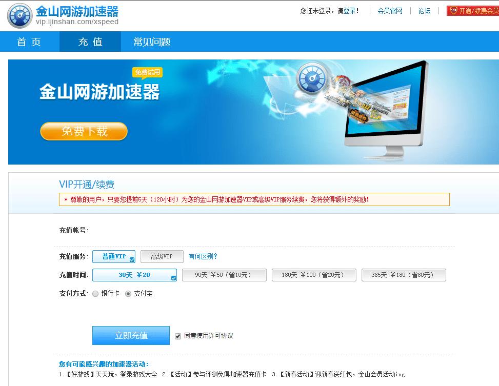 金山網游加速器充值 [自動發貨] - Speed4Card.com - 專業充值平臺