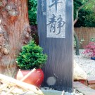 Peace and tranquillity Japanese carved garden slate