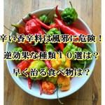 辛い香辛料は風邪に危険!逆効果な種類10選は?早く治る食べ物は?