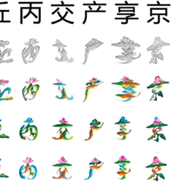 the first line shows some printed chinese characters and the last line shows the corresponding hand painted flower bird characters  [ 2081 x 1021 Pixel ]