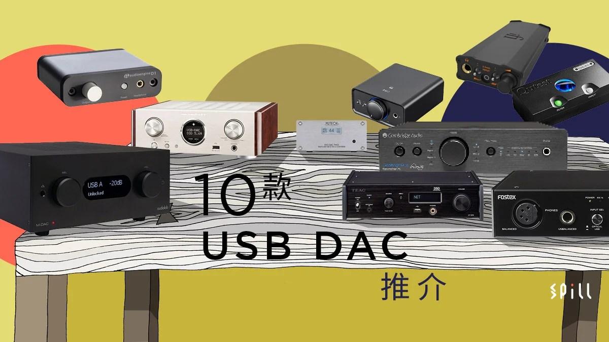 電腦播歌小良伴:10 款熱門靚聲 USB DAC 推介 | SPILL