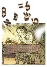 rabbi and gemetra