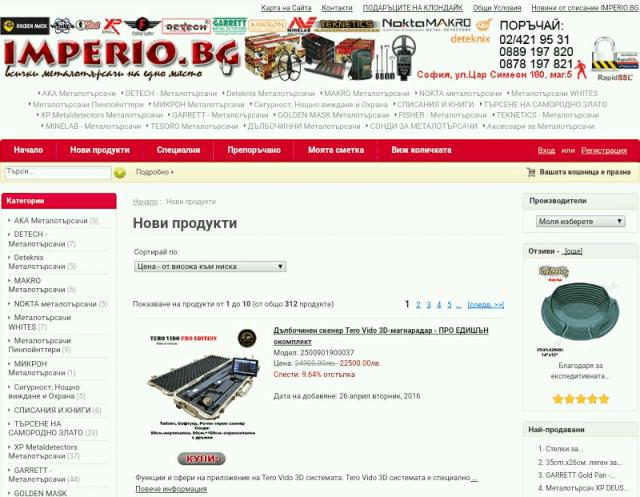 Интернет магазин за металотърсачи www.shop.imperio.bg