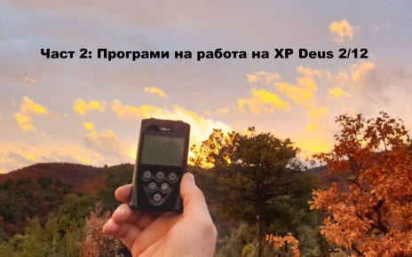 Част 2: Програми на работа на XP Deus 2/12