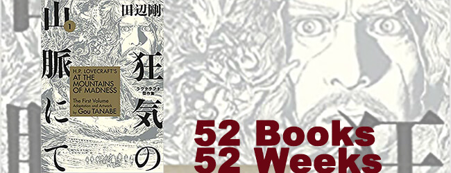At the Mountains of Madness, Vol. 2, by Gou Tanabe