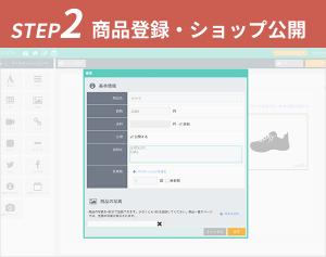 STEP2 商品登録・ショップ公開