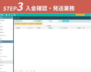 STEP3 入金確認・発送業務