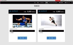 会員サイト(後援会・ファンクラブ機能)