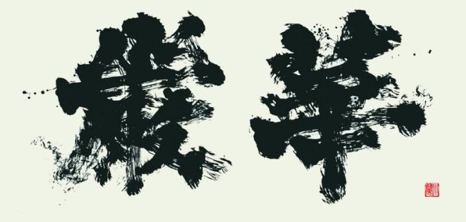 _Avatamsa_2011_214x480cm