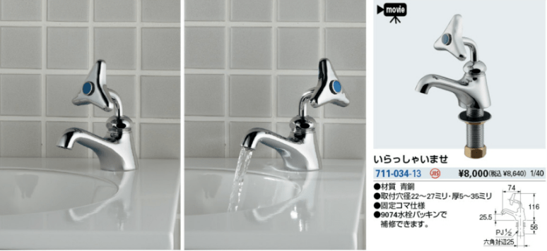 kakudai water faucet 7