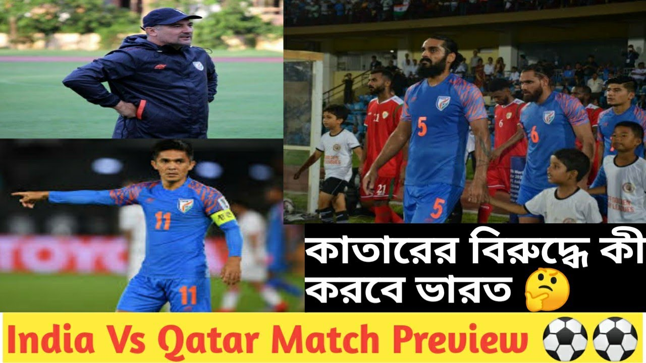 India Vs Qatar Match Preview || FIFA World Cup 2022 Qualification Match