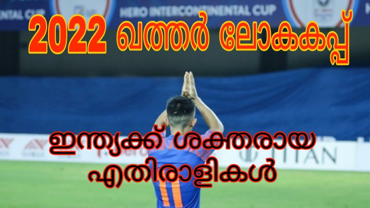 Fifa World cup 2022: India grouped with Qatan and Oman in Group E (Malayalam)