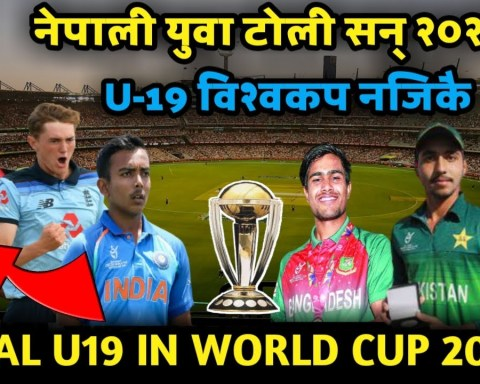 NEPAL U19 TEAM IN WORLD CUP 2022 || ????? U 19 ??? 2022 ?? ??????? ?????? ???? ???? || U19 WORLD CUP