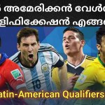How Latin American World Cup Qualification | Brazil, Argentina | FIFA World Cup 2022 | Malayalam