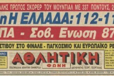 Απόκομμα εφημερίδας από το Μουντομπάσκετ του 1987