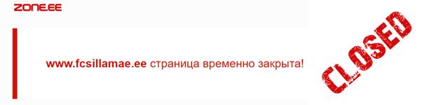 """Сайт ФК """"Силламяэ Калев"""" закрыт"""