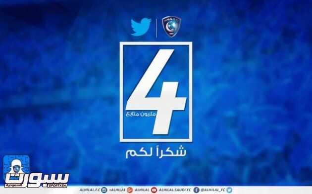 حساب الهلال في تويتر يتخطى حاجز 4 ملايين متابع صحيفة سبورت السعودية