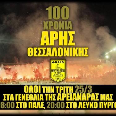 Centenario dell'Aris Salonicco, la chiamata al tifo