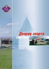 Дворцу спорта - 40 лет!