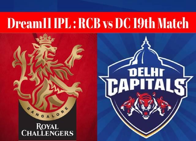Dream11 IPL : RCB vs DC