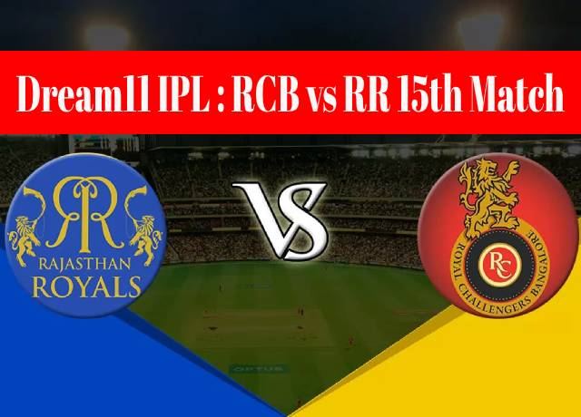 Dream11 IPL : RCB vs RR