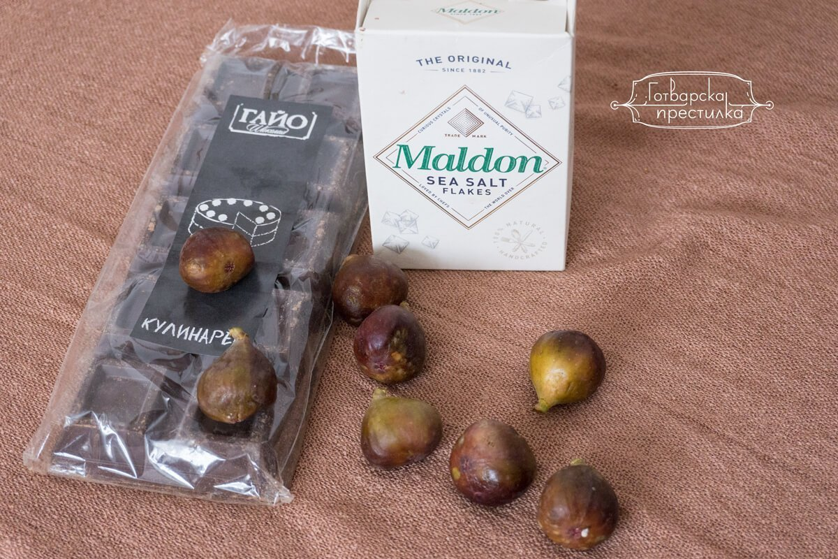 продукти за шоколадови смокини с морска сол - смокини шоколад Гайо, сол Малдон