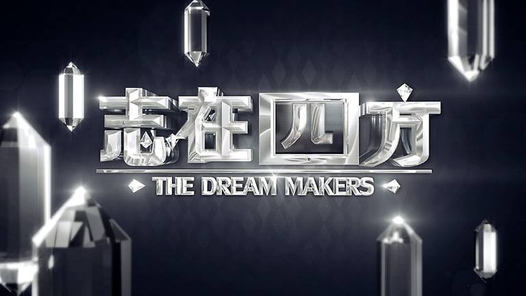 The Dream Makers 志在四方