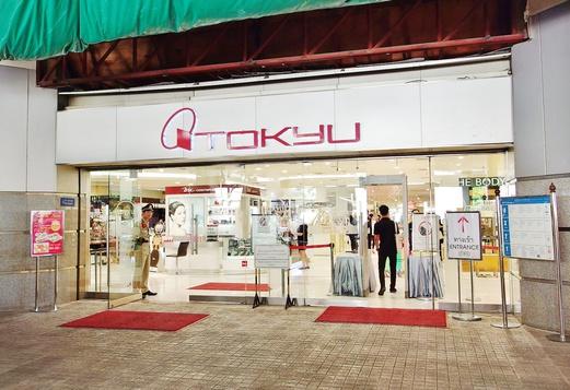 MBK Center Tokyu