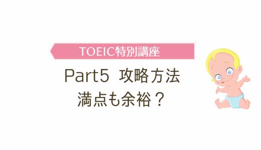 【苦手攻略】TOEIC Part5文法のコツは時間との戦い?TOEIC Part5の勉強方法と問題集