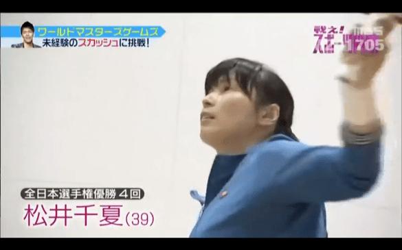 戦え!スポーツ内閣2017.5.17、松井千夏プロ出演