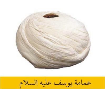 حل اجابة على سؤال لباس مكون من خمس حروف الحروف هي ة ء ع م م