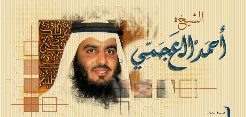تحميل سورة البقرة بصوت احمد العجمي Mp3 البقرة استماع و