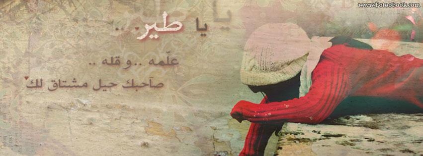 صور غلاف فيس بوك 2019 Hd اجمل غلاف للفيس مصراوى الشامل