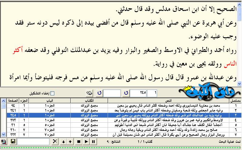 اخر اصدار من المكتبة الشاملة للكتب الاسلامية Maktabah