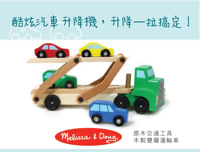 《美國 Melissa & Doug》木製雙層運輸車(G6055)-ㄚ德俐鼠(書立得)親子童書,繪本,教具,玩具,親子網