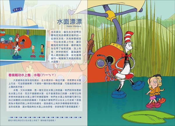 戴帽子的貓(31-40集)(4DVD)(HM0116)-ㄚ德俐鼠(書立得)親子童書.繪本.教具.玩具.親子網