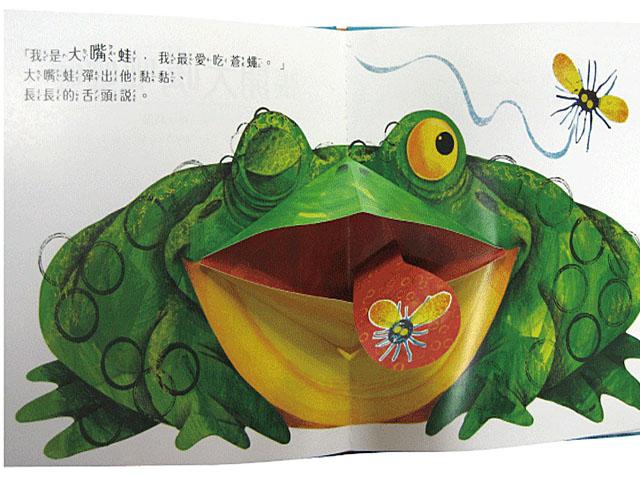張開大嘴呱呱呱-一本立體玩具書## - ㄚ德俐鼠童書城-網路書店