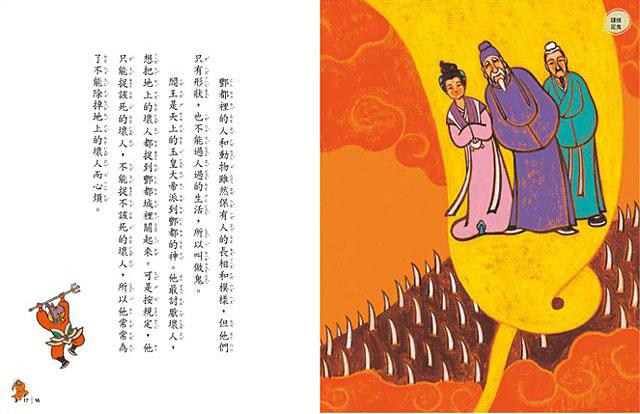 節日故事4:端午《鍾馗捉鬼》 - ㄚ德俐鼠童書城-網路書店