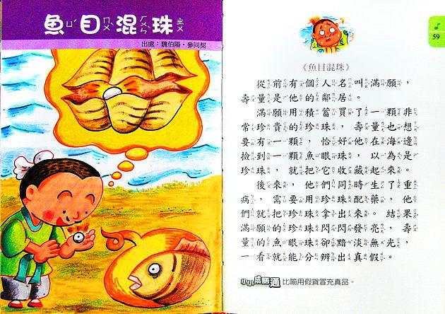 幼兒版成語故事(內附成語故事CD) - ㄚ德俐鼠童書城-網路書店