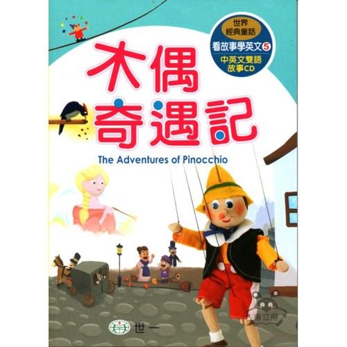 木偶奇遇記(中英文雙語)(附1CD)(B1995)## - 書立得網路書店