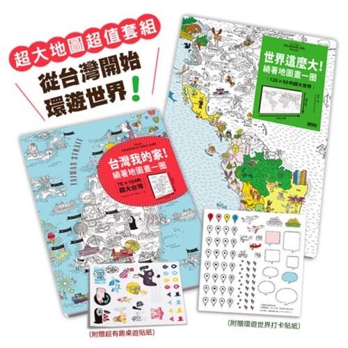 亞洲NO.1超大地圖。從臺灣開始遊世界(2張)【不適館藏】 - 書立得網路書店