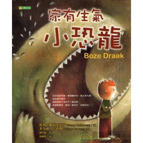 家有生氣小恐龍 - ㄚ德俐鼠童書城-網路書店