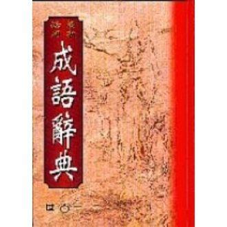 最新活用成語辭典( C5142) - 書立得網路書店