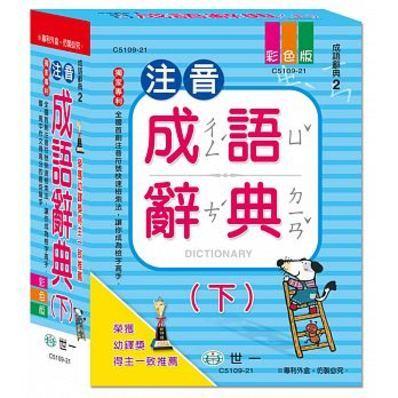 25k注音成語辭典-下(附筆) (C5109-21) - 書立得網路書店