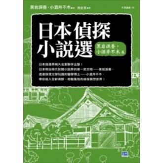 日本偵探小說選:黑巖淚香.小酒井不木卷 - 書立得網路書店